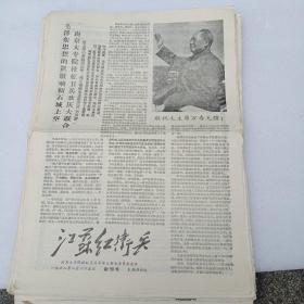 文革报纸江苏红卫兵,创刊号,第14号,第16号,第19号,20号,第22号,23号,第24号,26号,26号日期不一样,内容不一样,第27号,第29号,第七号,第六号,第五号。22份
