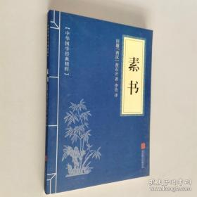 中华国学经典精粹·处世谋略必读本:素书