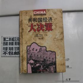 共和国经济大决策(第一卷 )