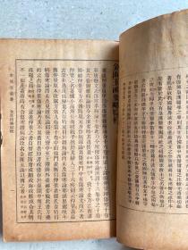 金匮玉函要略辑义(上中下上册合售)上海中医书局 民国版