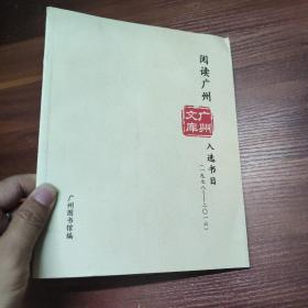 阅读广州 入选书目(1978-2016)