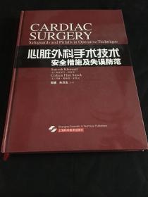 心脏外科手术技术安全措施及失误防范