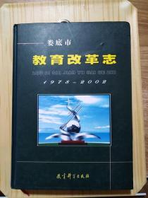 娄底市教育改革志(1978-2002)