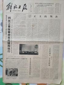 解放日报1981年1月26日