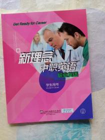 新理念中职英语 职业英语 学生用书