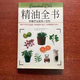 精油全书:芳香疗法使用小百科