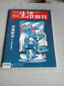 三联生活周刊2019  13  1030