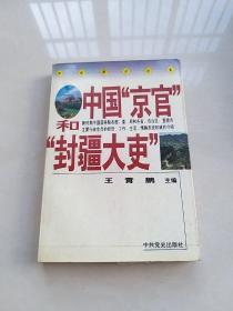 """中国""""京官""""和""""封疆大吏"""""""