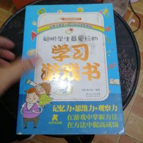 聪明小学生最爱玩的学习游戏书