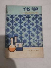 初级中学课本(全一册)化学