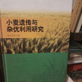 小麦遗传与杂优利用研究