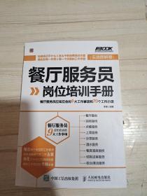 餐厅服务员岗位培训手册:餐厅服务员应知应会的9大工作事项和70个工作小项(实战图解版)