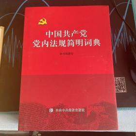 中国共产党党内法规简明词典(精装)