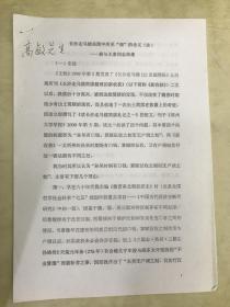 """长沙走马楼吴简中所见""""调""""的含义(注)——兼与王素同志商榷"""