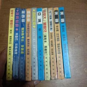 VCD:环球旅游杂志(10盒合售 不重复)全新未开封
