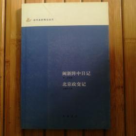 闽浙阵中日记 北京政变记(一版一印)(近代史料笔记丛刊)