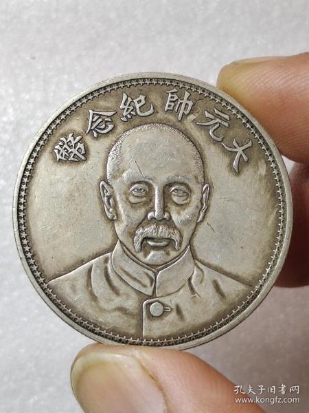 大元帅纪念壹圆银币   (中华民国十七年)