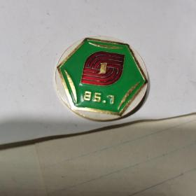 全国化工高校首届大学生田径运动会 徽章【1986年】