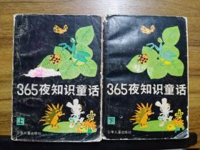 365夜知识童话(上下)