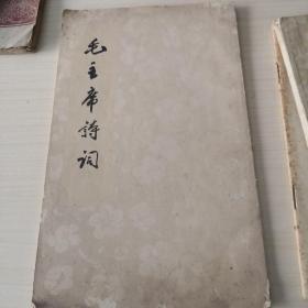 毛主席诗词;1—6—2
