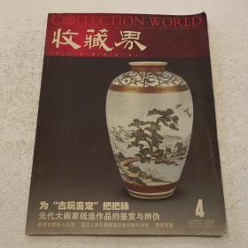 收藏界4  2007年第4期(大16开)平装本