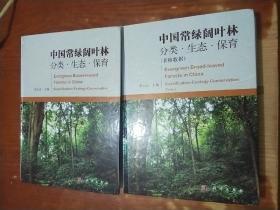 中国常绿阔叶林分类▪生态▪保育+表格数据(两册合售)宋永昌 签名