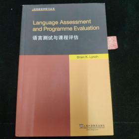 语言测试与课程评估(英文版)