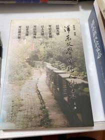 浦东文学艺术人物考  【174层】