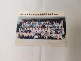 镇江市粮食职业中学首届学生毕业留念
