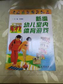 新编幼儿室内体育游戏