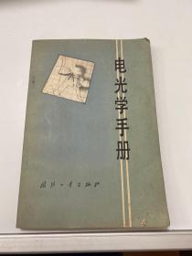 电光学手册  【82层】