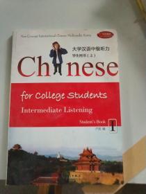 大学汉语中级听力学生用书1(上)