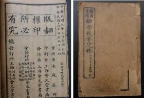 幼学故事琼林 全4册 民国14年版