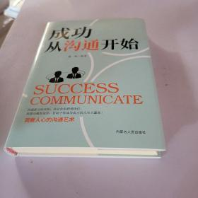 成功从沟通开始