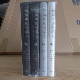 新编中国哲学史(增订本套装全三卷共4册)
