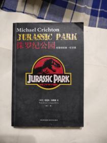侏罗纪公园,10元包邮,