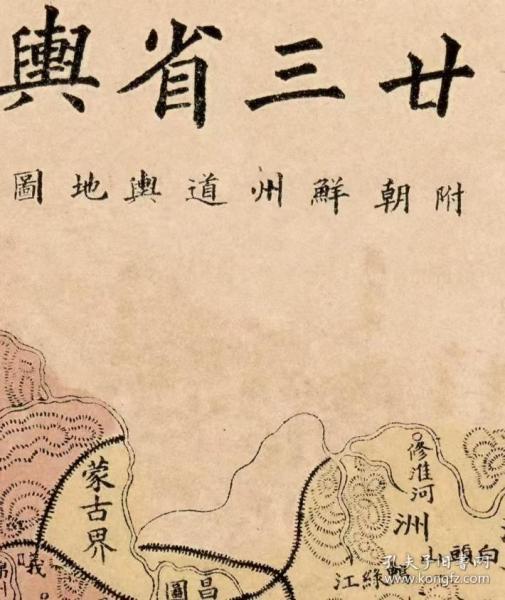 0529古地图1885 大清廿三省与地全图 附朝鲜州道与地图