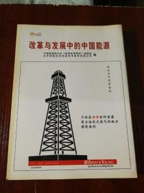 改革与发展中的中国能源