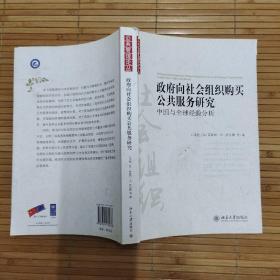 政府向社会组织购买公共服务研究:中国与全球经验分析