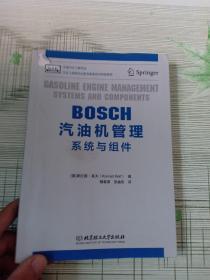 BOSCH汽油机管理(系统与组件)书角破损