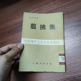 翦拂集 中国现代文学史参考资料-83年一版一印
