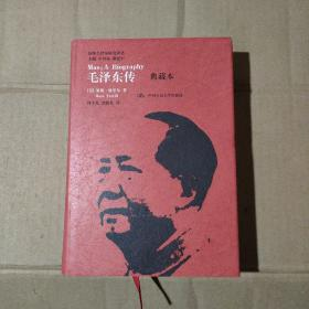 毛泽东传(典藏本)   71-555-89-09