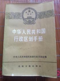 中华人民共和国行政区划简册。一九八六年版。含几届人口普查数据。光明日报社。