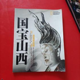 华夏地理杂志:国宝山西