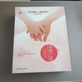 亲密之旅(带领者手册+学员手册+10套光盘)爱家婚恋情商自我成长课程培训  光盘缺3和4