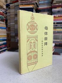 母体崇拜:彝族祖灵葫芦溯源(精装本)