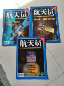 航天员 2009年2.3.4.合售