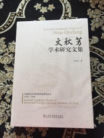 中国知名外语学者学术研究丛书:文秋芳学术研究文集
