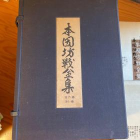 本因坊战全集(全六卷+别卷)+吴清源特别棋战(上下)共9本