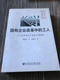 国有企业改革中的工人:中国纺织产业的个案研究